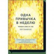Книга «Одна привычка в неделю. Измени себя за год».