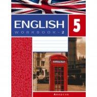 Книга «Английский язык. 5 кл. Рабочая тетрадь. Часть 2».