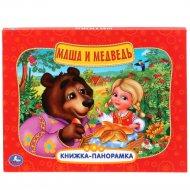 Книжка-панорамка «Маша И Медведь».