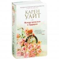 Книга «Между прошлым и будущим» Карен Уайт.
