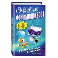 «Офелия и Гималайский бриллиант (выпуск 1)» Кент Д.
