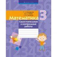 Книга «Математика. 3 кл. Самостоятельные и контрольные работы».
