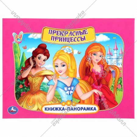 Книжка-панорамка «Прекрасные принцессы».
