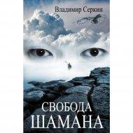 Книга «Звезды Шамана: философия Шамана» 2019г.