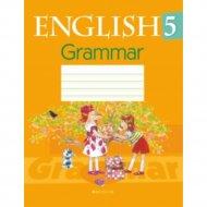 Книга «Английский язык. 5 кл. Тетрадь по грамматике».