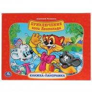 Книжка-панорамка «Приключение кота Леопольда».