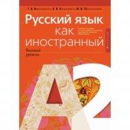 Книга «Русский язык как иностранный (базовый уровень). А2».