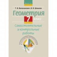 Книга «Геометрия. 7 кл. Самостоятельные и контрольные работы».