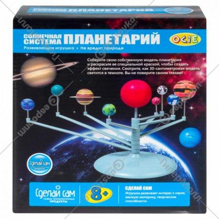 Набор научный «Солнечная система. Планетарий».