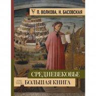 «Средневековье: большая истории» Волкова П. Д., Басовская Н. И.