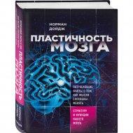 Книга «Пластичность мозга».