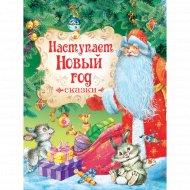 Книга «Наступает Новый год. Сказки».