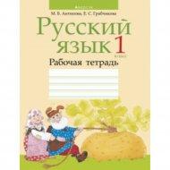 Книга «Русский язык 1кл Рабочая тетрадь для школ с белорусским языком».