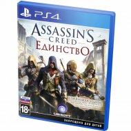 Игра для консоли «Ubisoft» Assassin's Creed: Единство, 1CSC20001203