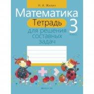 Книга «Математика. 3 кл. Тетрадь для решения составных задач».