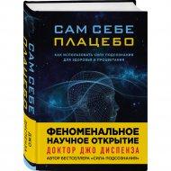 Книга «Сам себе плацебо».