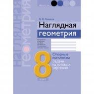Книга «Геометрия 8 кл. Наглядная геометрия: опорные конспекты, задачи».