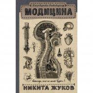 Книга «Encyclopedia Pathologica: Модицина».