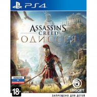 Игра для консоли «Ubisoft» Assassin's Creed: Одиссея, 1CSC20003618