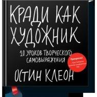 Книга «Кради как художник. 10 уроков творческого самовыражения».