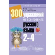 Книга «Русский язык 2-4 класс. 300 упражнений на все правила».