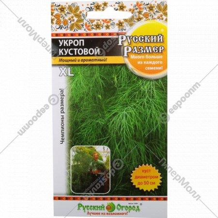 Укроп «Русский размер», кустовой.