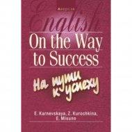 Книга «Английский язык. На пути к успеху».