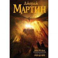 Книга «Пламя и кровь: Кровь драконов».