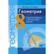 Книга «Геометрия. 8 кл. Самостоятельные и контрольные работы».