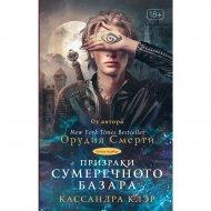«Призраки Сумеречного базара. Книга первая» Кассандра К.