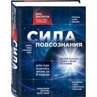 Книга «Сила подсознания, или как изменить жизнь за 4 недели».