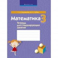 Книга «Математика. 3 кл. Тетрадь для стимулирующих занятий».