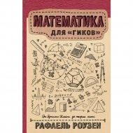 Книга «Математика для гиков».