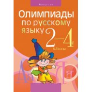Книга «Русский язык. 2 - 4 кл. Олимпиады».