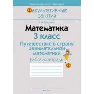 Книга «Математика 3кл Путешествие в страну математики Рабочая тетрадь».