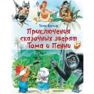 «Приключения сказочных зверят Тома и Пенни» Константинова И. Г.