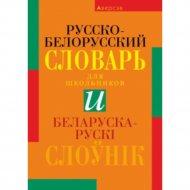Книга «Беларуска-рускi слоўнiк. Русско-белорусский словарь».