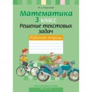 Книга «Математика. 3 кл. ФЗ Решение текстовых задач. Рабочая тетрадь».