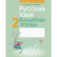 Книга «Русский язык. 2 кл. Волшебная тетрадь».