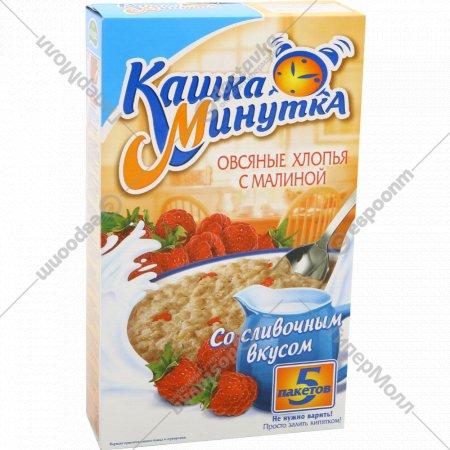 Овсяные хлопья «Кашка-минутка» с малиной со сливочным вкусом, 215 г.