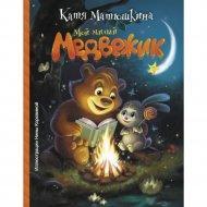 Книга «Мой милый Медвежик».
