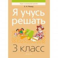 Книга «Математика. 3 кл. Я учусь решать».