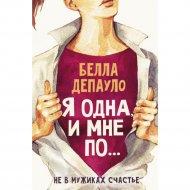 Книга «Я одна, и мне по...».