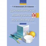 Книга «Геометрия. 10 класс. Дидактические материалы».