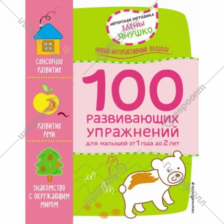 Книга «1+ 100 развивающих упражнений для малышей от 1 года до 2 лет».