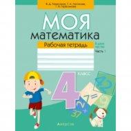 Книга «Математика 4 класс. Моя математика. Рабочая тетрадь. Часть 1».