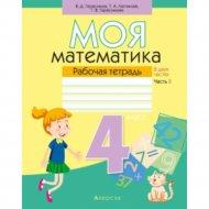 Книга «Математика 4 класс. Моя математика. Рабочая тетрадь. Часть 2».