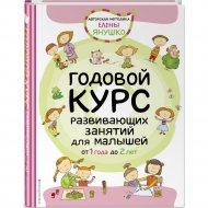 Книга «1+ Годовой курс развивающих занятий для малышей».