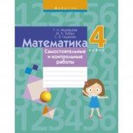 Книга «Математика. 4 кл. Самостоятельные и контрольные работы».