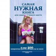 Книга «Самая нужная книга для самого нужного места. 3».